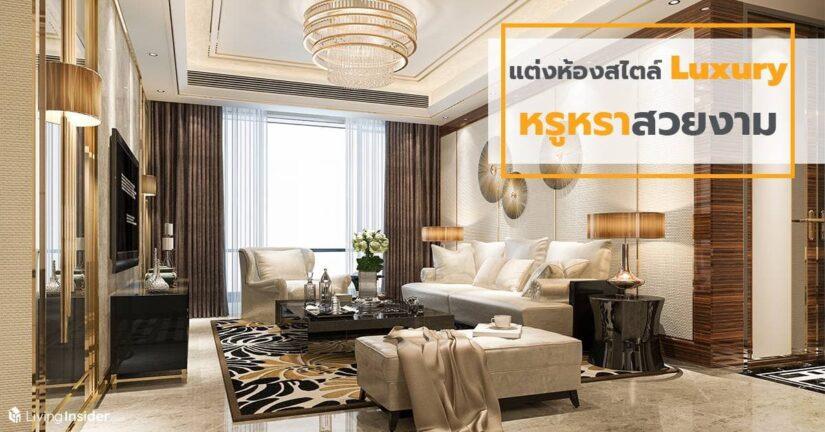 รวบรวมแนวคิด สไตล์ modern luxury